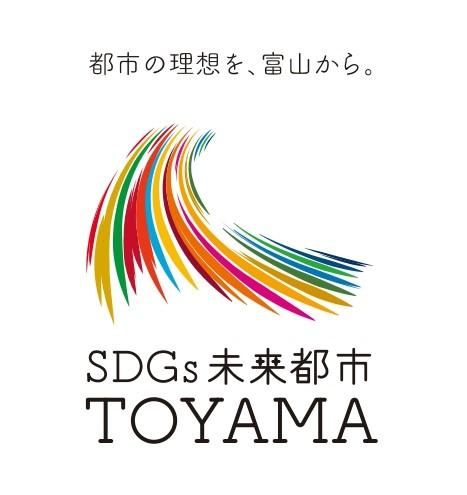 SDGs未来都市TOYAMA